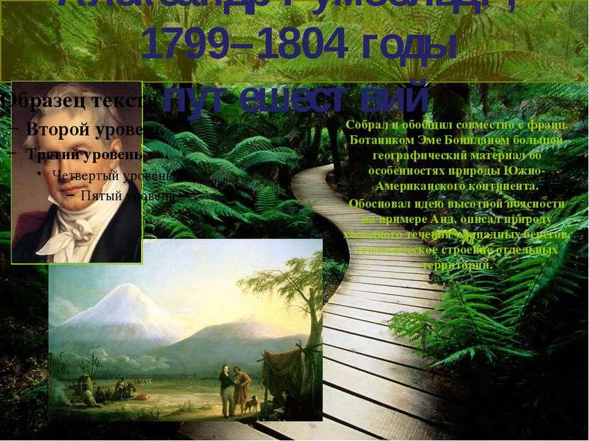 Александр Гумбольдт, 1799–1804 годы путешествий Собрал и обобщил совместно с ...
