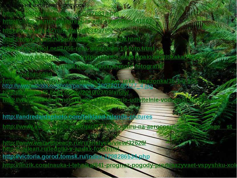 http://chilean.ru/ledniki-v-andax-foto.html http://navigon46.blog.tut.by/2010...