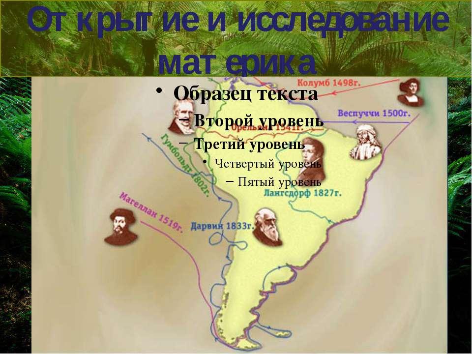 Открытие и исследование материка
