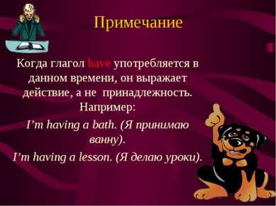 Примечание Когда глагол have употребляется в данном времени, он выражает дейс...