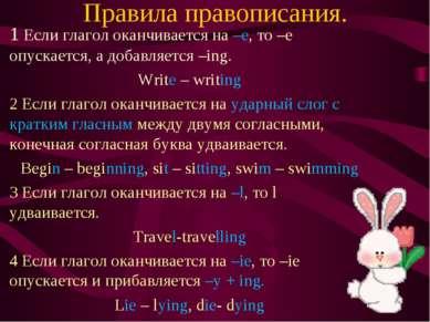 Правила правописания. 1 Если глагол оканчивается на –е, то –е опускается, а д...