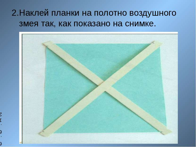 2.Наклей планки на полотно воздушного змея так, как показано на снимке. 6.6.12