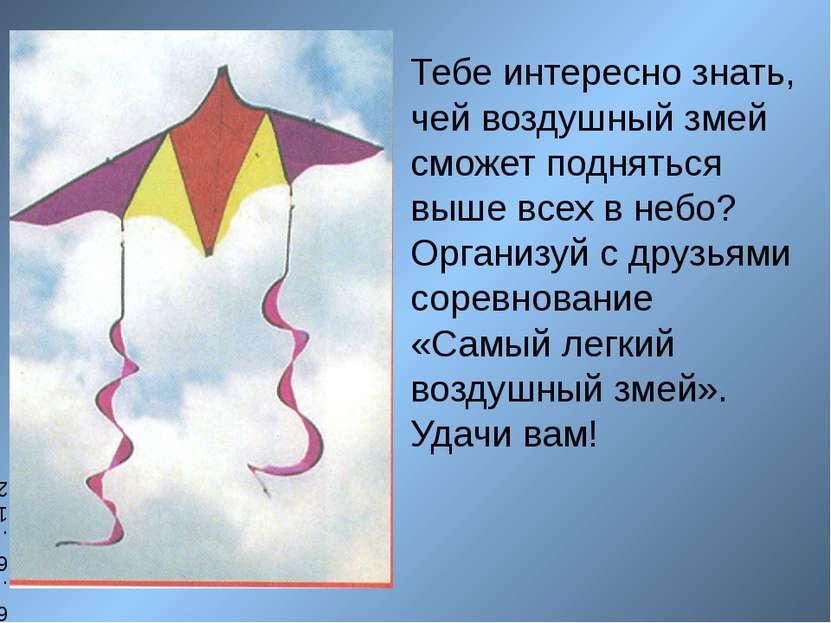 Тебе интересно знать, чей воздушный змей сможет подняться выше всех в небо? О...