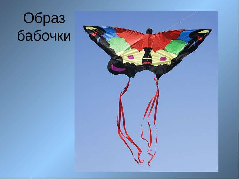 Образ бабочки