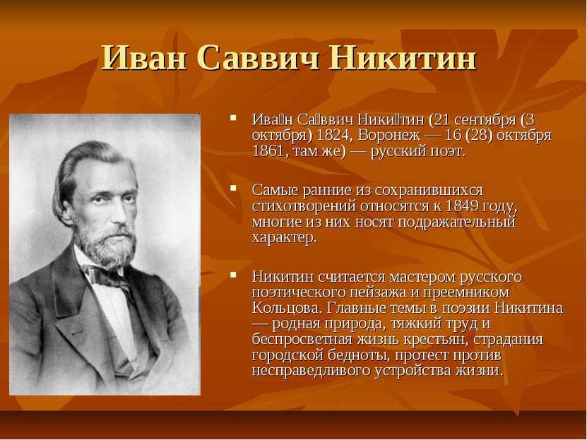 Иван Саввич Никитин Ива н Са ввич Ники тин (21 сентября (3 октября) 1824, Вор...