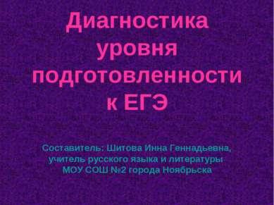 Диагностика уровня подготовленности к ЕГЭ Составитель: Шитова Инна Геннадьевн...