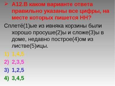 А12.В каком варианте ответа правильно указаны все цифры, на месте которых пиш...