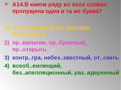 А14.В каком ряду во всех словах пропущена одна и та же буква? бе..помощный, б...