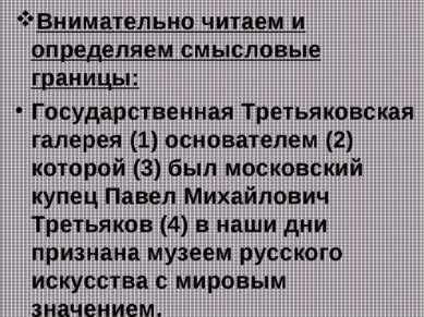 Внимательно читаем и определяем смысловые границы: Государственная Третьяковс...