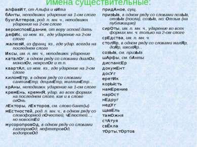 Имена существительные: алфавИт, от Альфа и вИта бАнты, неподвижн. ударение на...