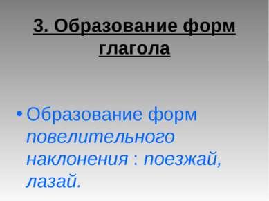 3. Образование форм глагола Образование форм повелительного наклонения : поез...