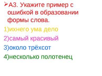 А3. Укажите пример с ошибкой в образовании формы слова. ихнего ума дело самый...