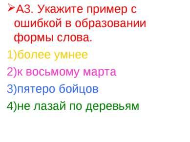 А3. Укажите пример с ошибкой в образовании формы слова. более умнее к восьмом...