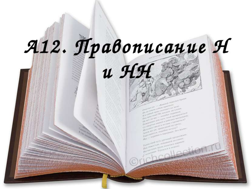 А12. Правописание Н и НН