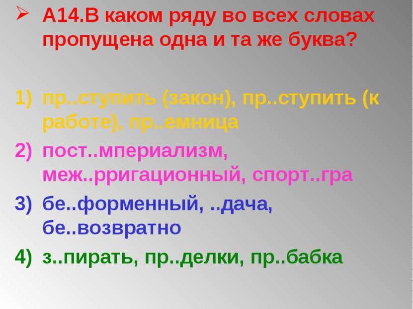 А14.В каком ряду во всех словах пропущена одна и та же буква? пр..ступить (за...