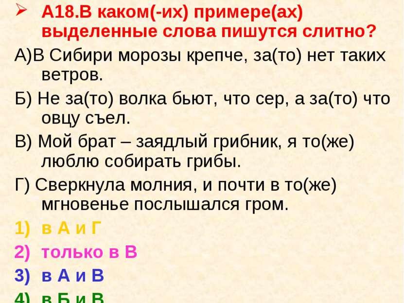 А18.В каком(-их) примере(ах) выделенные слова пишутся слитно? А)В Сибири моро...