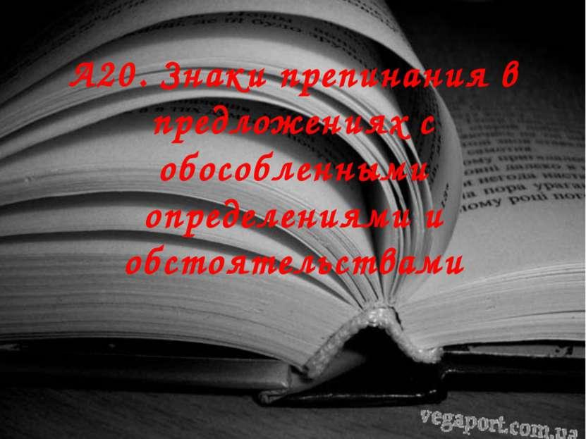 А20. Знаки препинания в предложениях с обособленными определениями и обстояте...