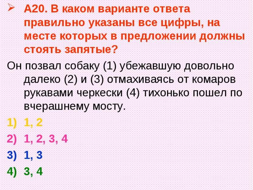 А20. В каком варианте ответа правильно указаны все цифры, на месте которых в ...
