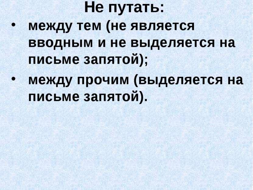 Не путать: между тем (не является вводным и не выделяется на письме запятой);...