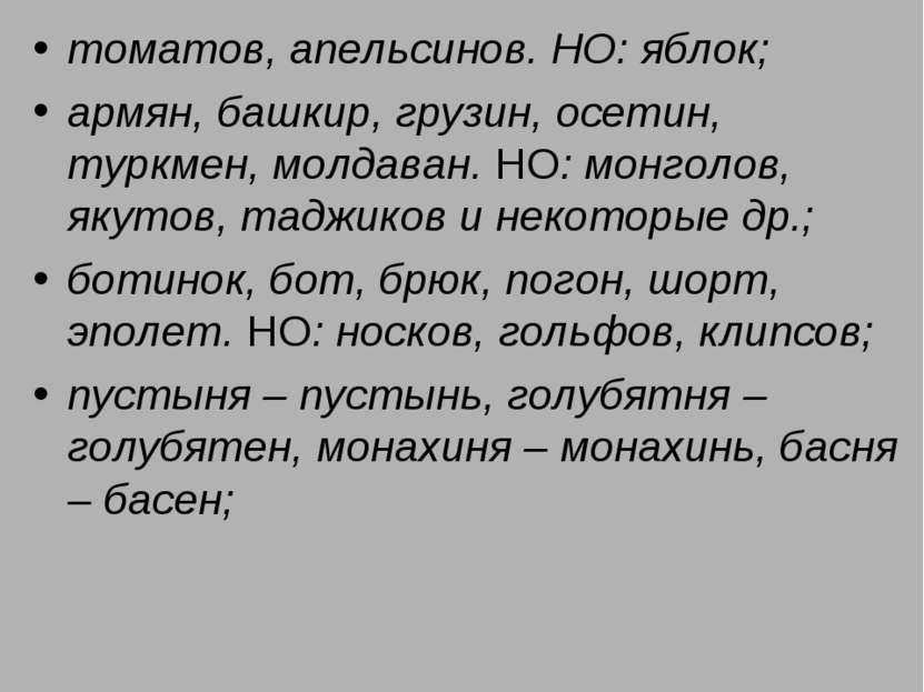 томатов, апельсинов. НО: яблок; армян, башкир, грузин, осетин, туркмен, молда...