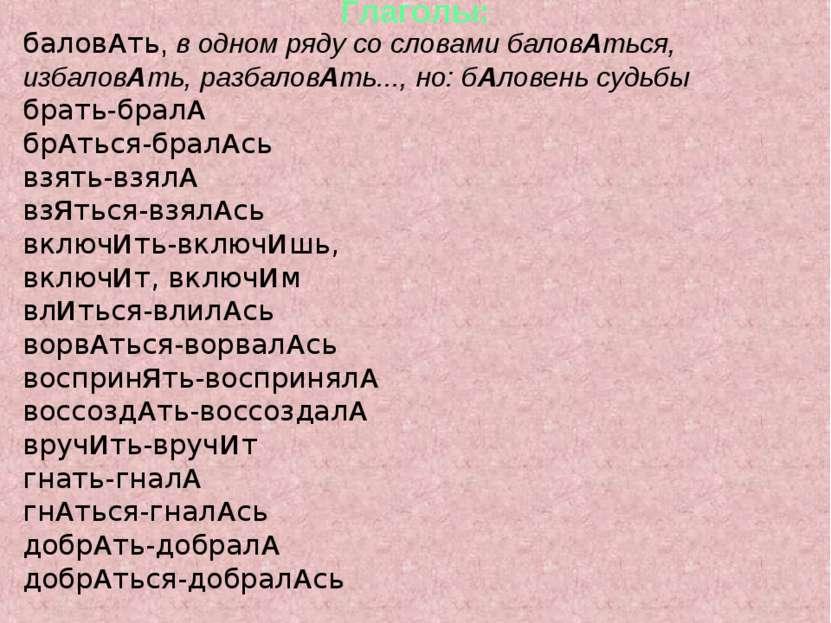 Глаголы: баловАть, в одном ряду со словами баловАться, избаловАть, разбаловАт...