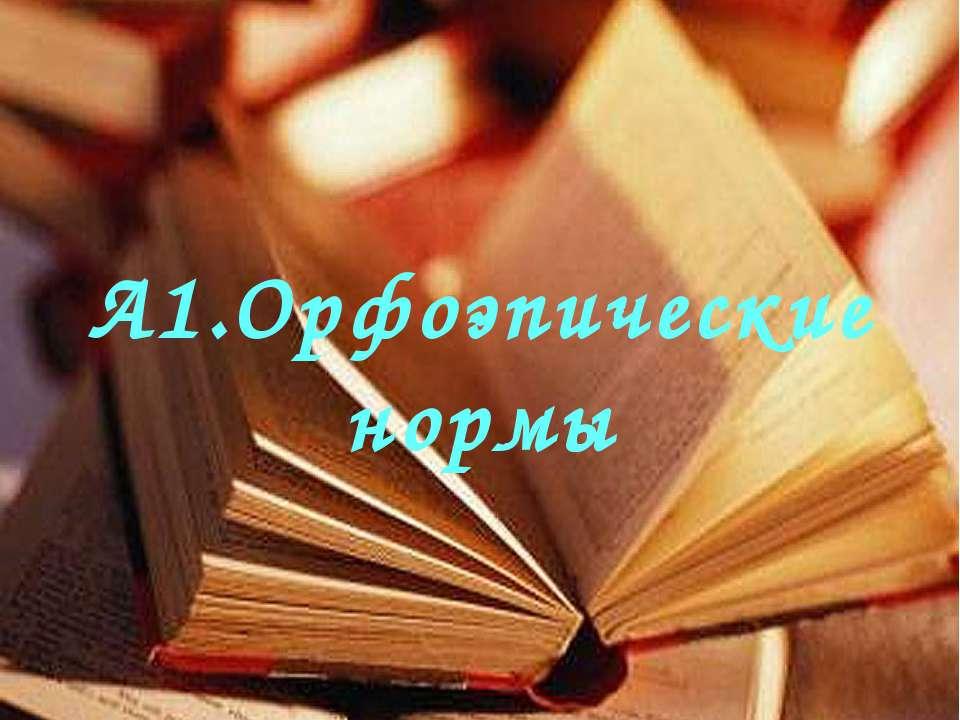 А1.Орфоэпические нормы