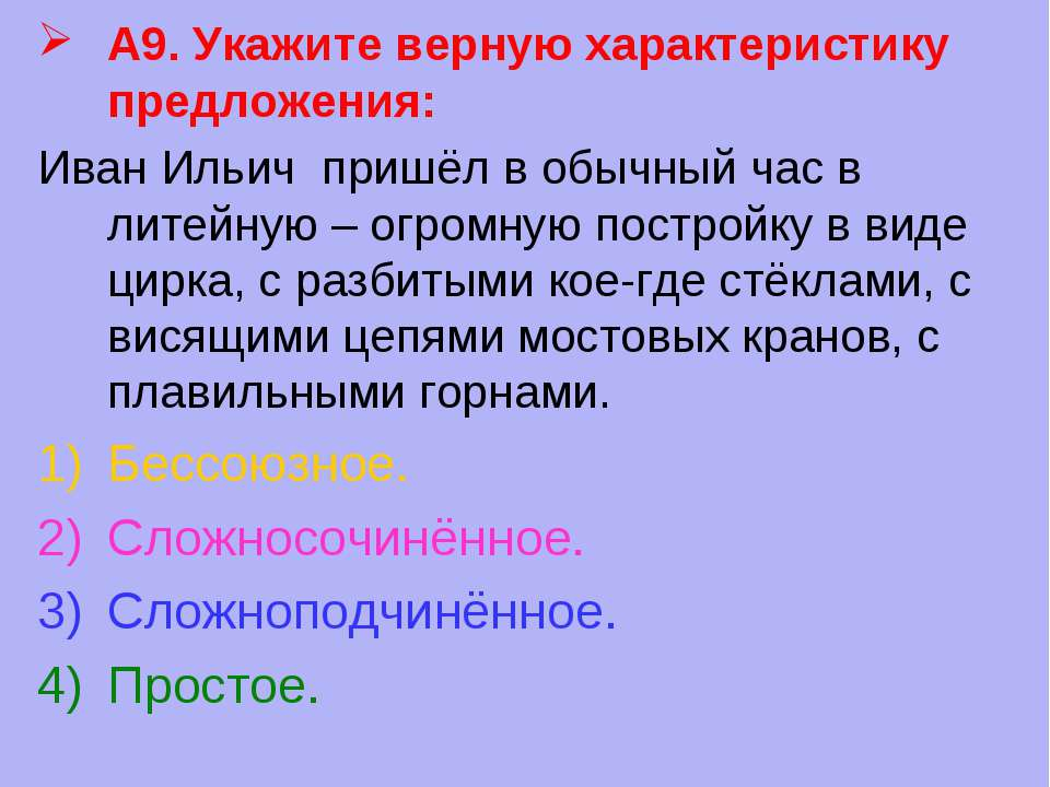 А9. Укажите верную характеристику предложения: Иван Ильич пришёл в обычный ча...