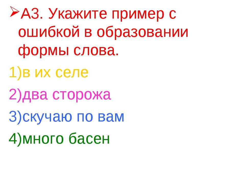 А3. Укажите пример с ошибкой в образовании формы слова. в их селе два сторожа...