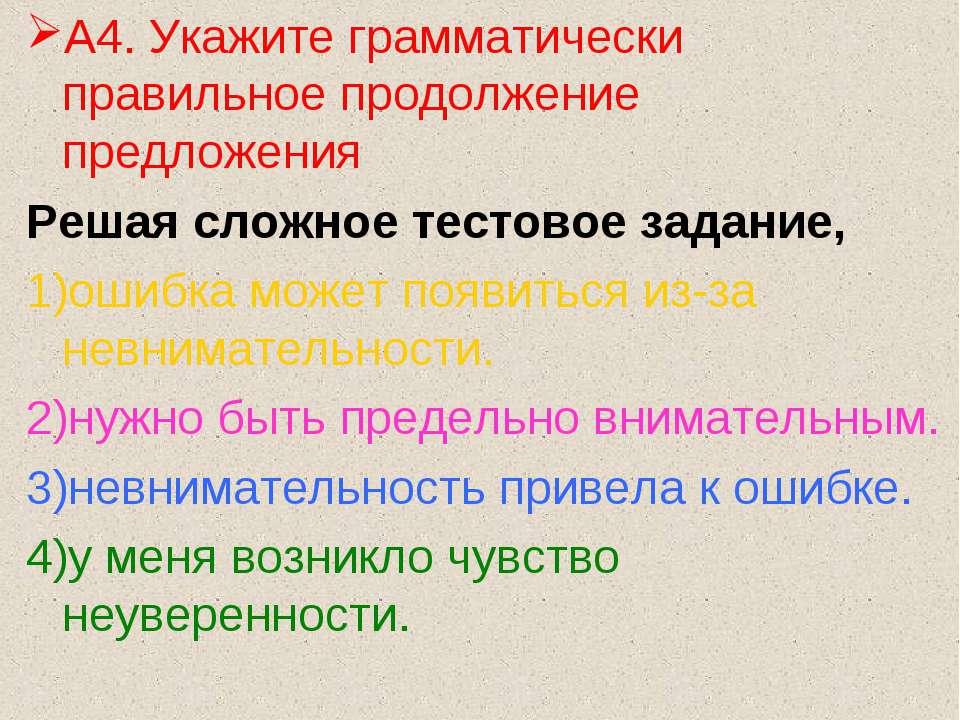 А4. Укажите грамматически правильное продолжение предложения Решая сложное те...