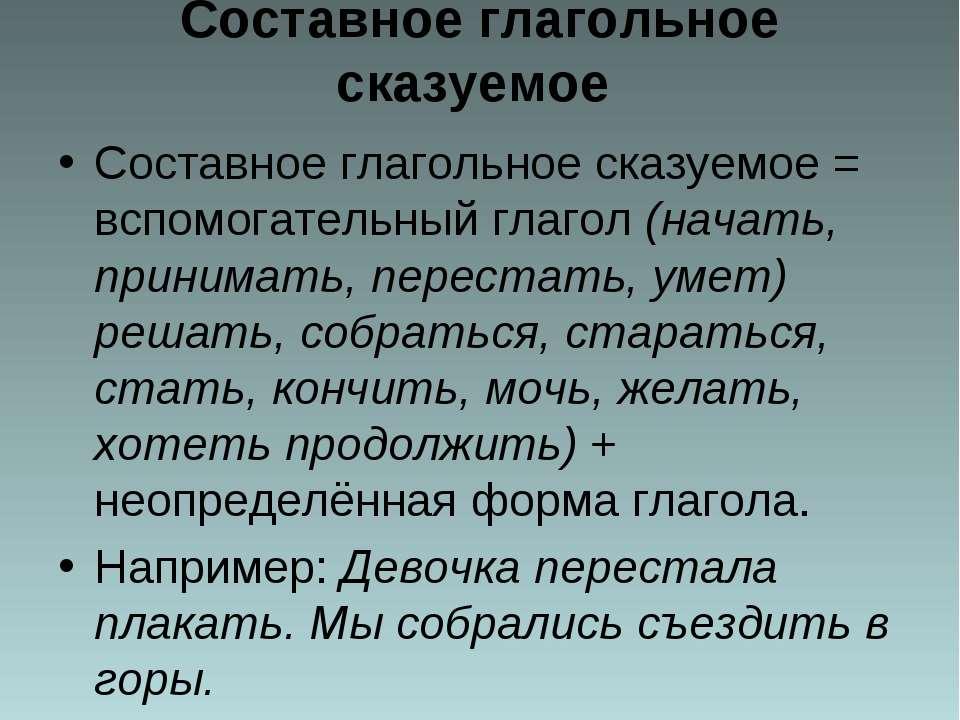 Составное глагольное сказуемое Составное глагольное сказуемое = вспомогательн...