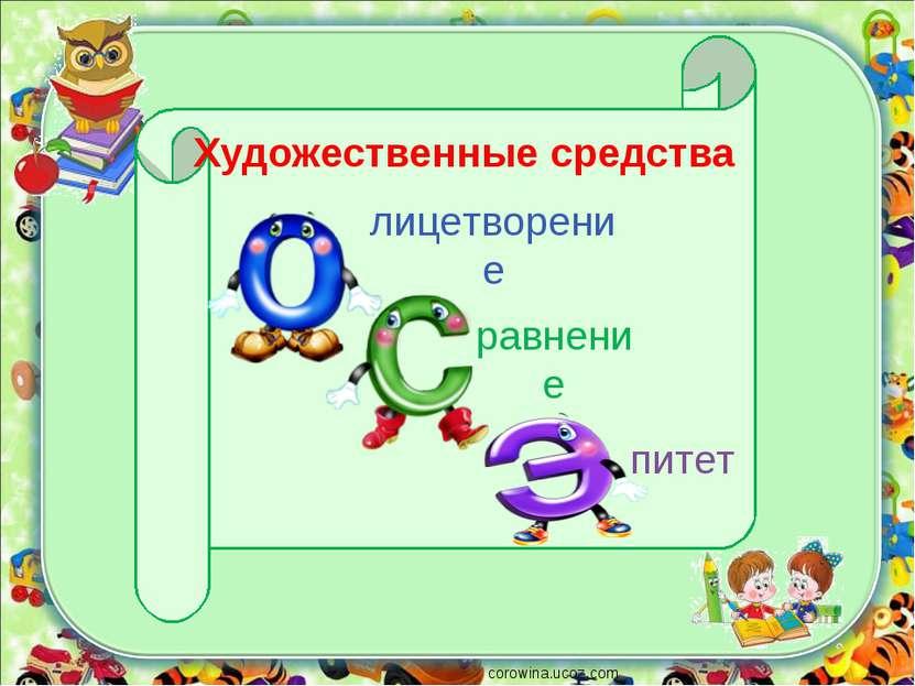 corowina.ucoz.com Художественные средства равнение питет лицетворение