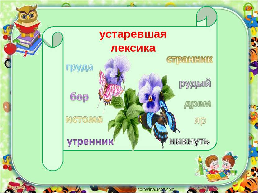 corowina.ucoz.com устаревшая лексика