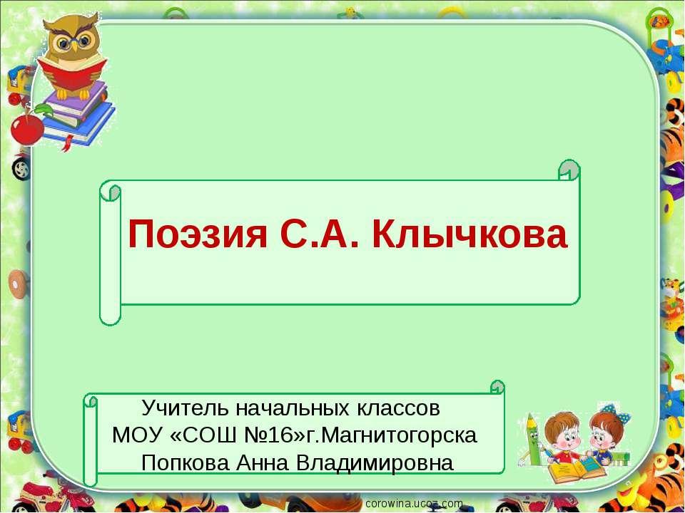 Поэзия С.А. Клычкова corowina.ucoz.com Учитель начальных классов МОУ «СОШ №16...