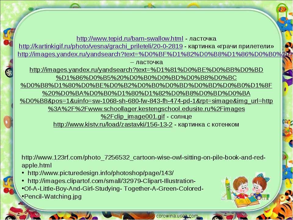 http://www.tepid.ru/barn-swallow.html - ласточка http://kartinkigif.ru/photo/...