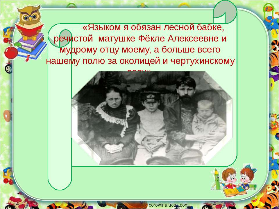 corowina.ucoz.com «Языком я обязан лесной бабке, речистой матушке Фёкле Алекс...