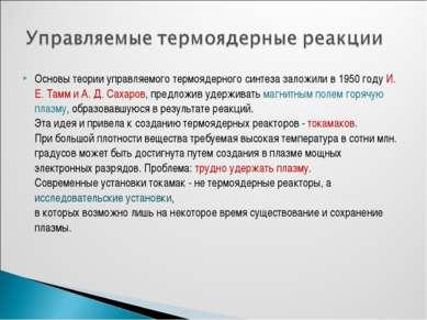 Основы теории управляемого термоядерного синтеза заложили в 1950 году И. Е. Т...