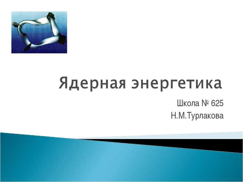 Школа № 625 Н.М.Турлакова