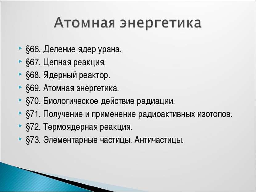§66. Деление ядер урана. §67. Цепная реакция. §68. Ядерный реактор. §69. Атом...