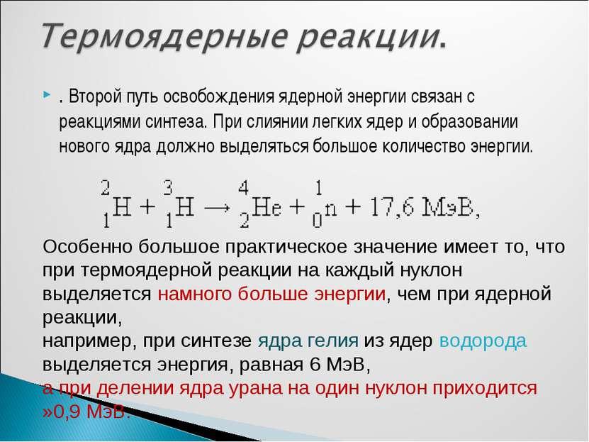 . Второй путь освобождения ядерной энергии связан с реакциями синтеза. При сл...