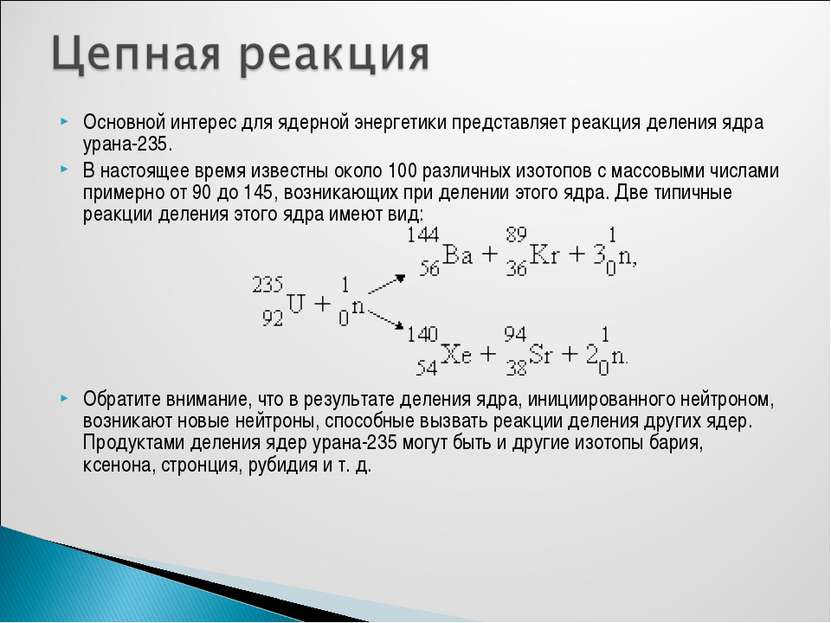 Основной интерес для ядерной энергетики представляет реакция деления ядра ура...