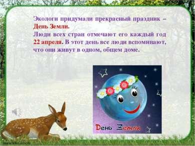 Экологи придумали прекрасный праздник – День Земли. Люди всех стран отмечают ...