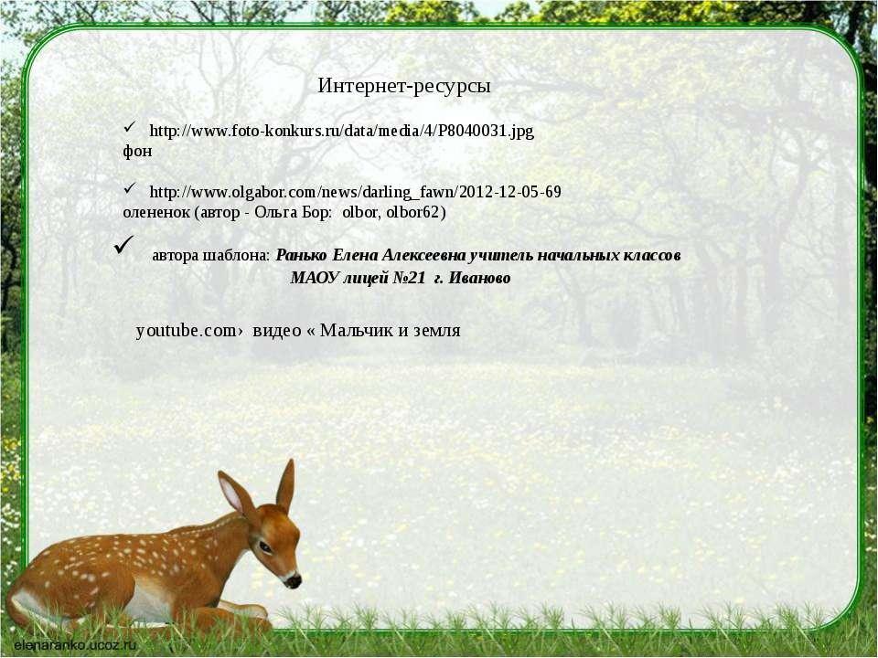 автора шаблона: Ранько Елена Алексеевна учитель начальных классов МАОУ лицей ...