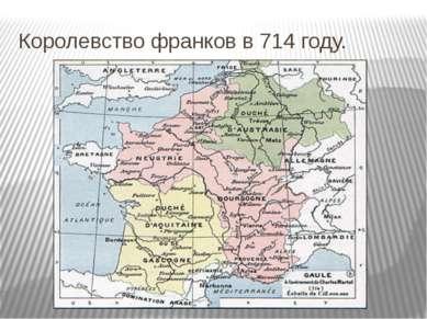 Королевство франков в 714 году.