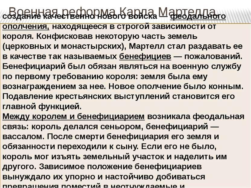 Военная реформа Карла Мартелла. создание качественно нового войска— феодальн...