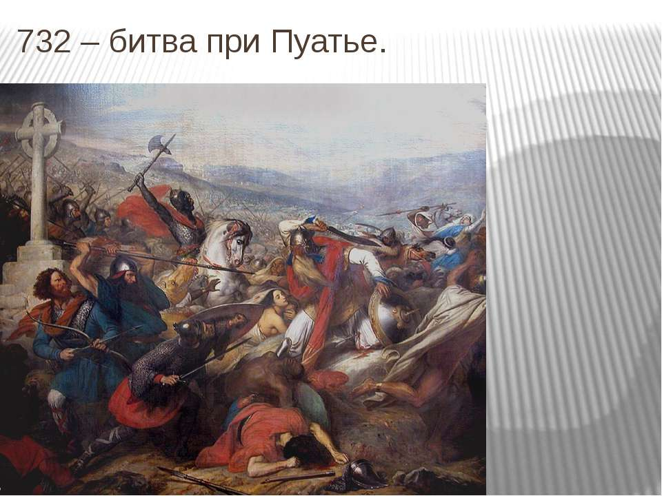 732 – битва при Пуатье.