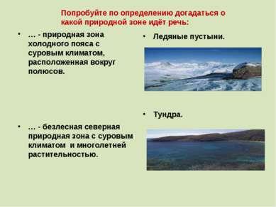 Попробуйте по определению догадаться о какой природной зоне идёт речь: … - пр...
