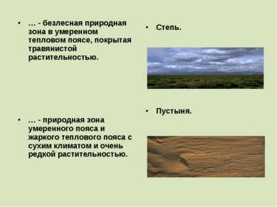… - безлесная природная зона в умеренном тепловом поясе, покрытая травянистой...
