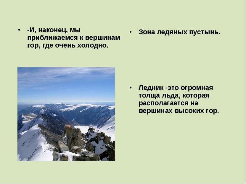 -И, наконец, мы приближаемся к вершинам гор, где очень холодно. Зона ледяных ...