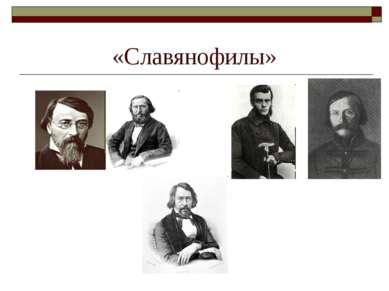 «Славянофилы» И.С. и К.С. Аксаковы А.С.Хомяков И.В. и П.В. Киреевские