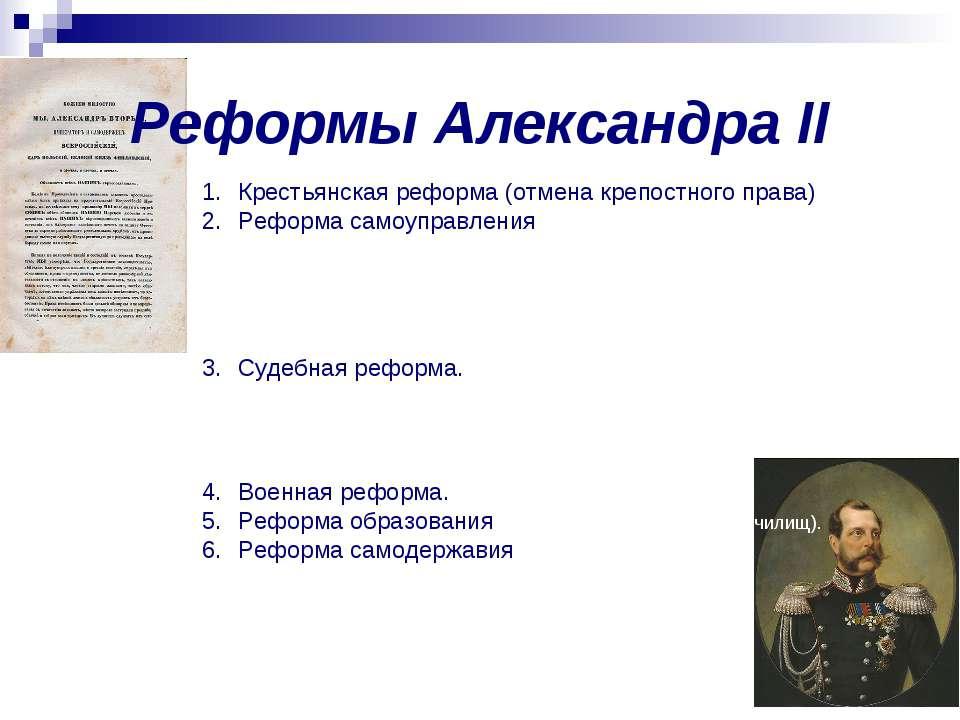 Реформы Александра II Крестьянская реформа (отмена крепостного права) Реформа...